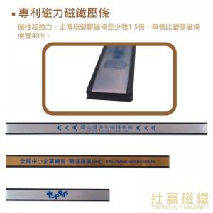 專利強力磁鐵壓條